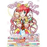りりくるRainbow Stage!!! 初回限定版