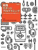 実践ロボットプログラミング第2版―LEGO Mindstorms EV3で目指せロボコン!
