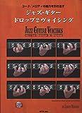 コード/メロディの魅力を引き出す ジャズギター ドロップ 2 ヴォイシング 模範演奏/プレイアロング2CD付