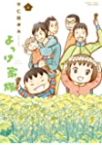 よっけ家族 4 (バンブーコミックス)