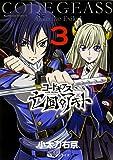 コードギアス 亡国のアキト (3) (カドカワコミックス・エース)