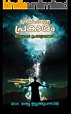 Munpe payunna prakasam: മുമ്പേ പായുന്ന പ്രകാശം (Malayalam Edition)