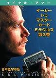 イージー・トゥ・マスター・カード・ミラクルズ 第3巻日本語字幕版 [DVD]