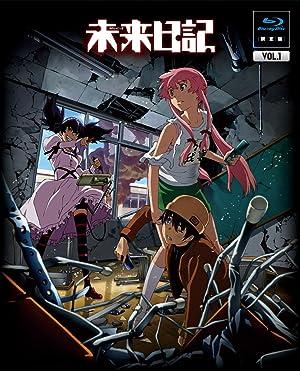 未来日記 DVD