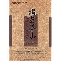 指点茶山:中国茶业诊断与谋略