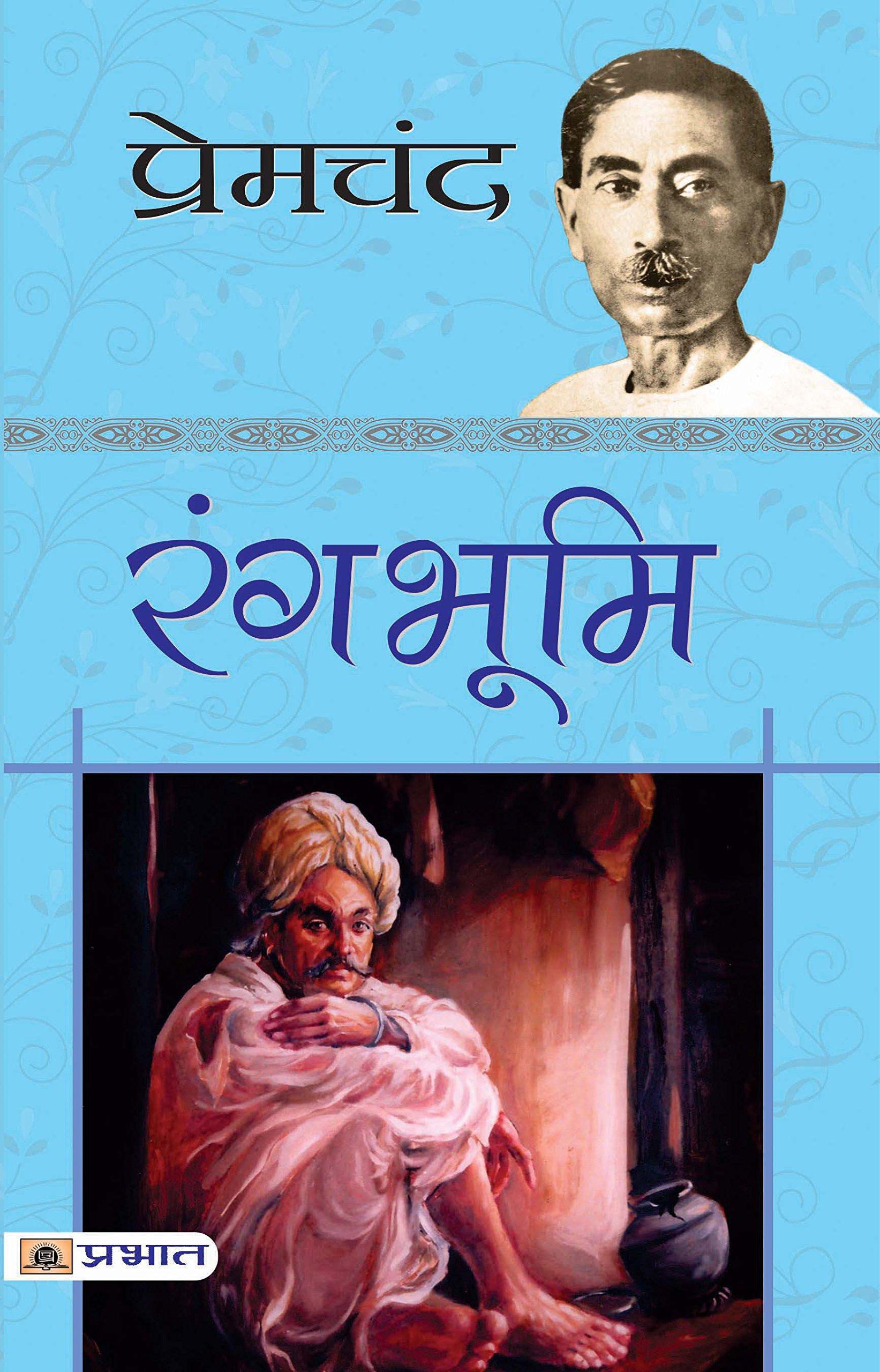 Rangbhoomi (hindi)
