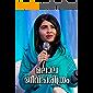 Biography of Malala: MALALA (English Edition)