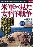 米軍から見た太平洋戦争 (別冊宝島 2548)