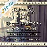 ゆったり聴きたいカフェBGM~Premium Jazz Groove Best