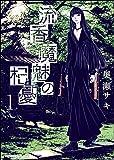 流香魔魅の杞憂 1巻 (ガムコミックスプラス)