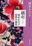 越年 岡本かの子恋愛小説集 (角川文庫)