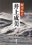 井上成美(新潮文庫)