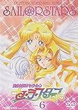 美少女戦士セーラームーン セーラースターズ VOL.6 [DVD]