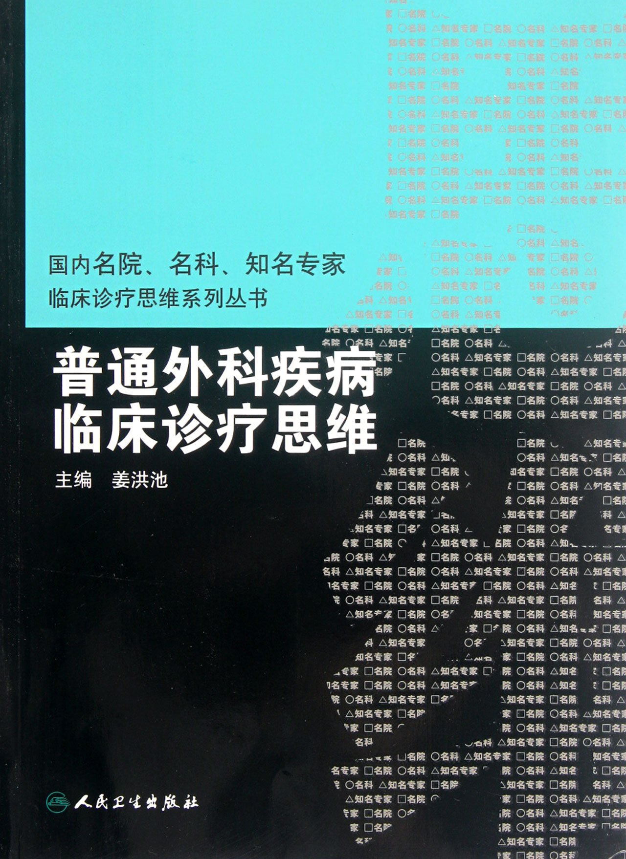 Clinical Diagnosis and Treatment of General Surgery Diseases (Chinese Edition) PDF ePub fb2 ebook