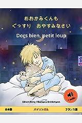 おおかみくんも ぐっすり おやすみなさい – Dors bien, petit loup (日本語 – フランス語): バイリンガルの児童書, オーディオブック付き Sefa Picture Books in two languages (Japanese Edition) Kindle Edition
