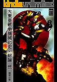 ロボット残党兵 大東亜戦争機械化史 総論 弐