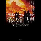 刑事マルティン・ベック 消えた消防車 (角川文庫)