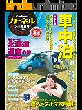 CarNeru(カーネル) Vol.29 (2016-05-17) [雑誌]
