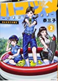 ハコヅメ~交番女子の逆襲~(2) (モーニング KC)