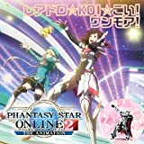 レアドロ☆KOI☆こい! ワンモア! (『Phantasy Star Online 2 The Animation』エンディングテーマ)