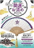 幸運をつかむ! 開運&お清めBOOK (e-MOOK)
