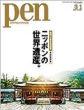 Pen (ペン) 『創刊400号記念 完全保存版 ニッポンの世界遺産。』〈2016年 3/1号〉 [雑誌]