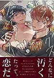 コンプレックスフェイクスター (gateauコミックス)