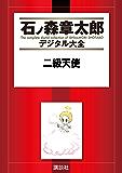 二級天使 (石ノ森章太郎デジタル大全)