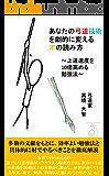 あなたの弓道技術を劇的に変える本の読み方: 上達速度を10倍に高める弓道の学習法