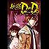 新宿D×D (5)