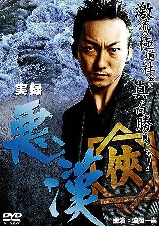 Amazon | 実録・悪漢 [DVD] | 映...