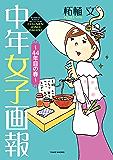 中年女子画報~44年目の春~ (バンブーコミックス エッセイセレクション)