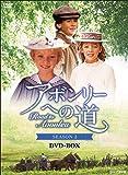 アボンリーヘの道 SEASON2 DVD-BOX