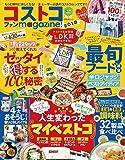 コストコファンmagazine! 2018 (晋遊舎ムック)