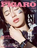 madame FIGARO japon (フィガロジャポン) 2018年 09 月号