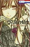 ヴァンパイア騎士 memories 1 (花とゆめCOMICS)