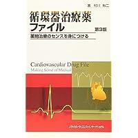 循環器治療薬ファイル  薬物治療のセンスを身につける  第3版