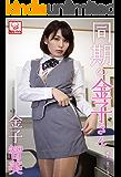 同期の金子さん 金子智美※直筆サインコメント付き 解禁グラビア写真集