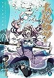 あまんちゅ! 9 (BLADE COMICS)
