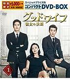 グッドワイフ~彼女の決断~ スペシャルプライス版コンパクトDVD-BOX1
