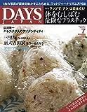 DAYS JAPAN (デイズ ジャパン) 2018年7月号 (体をむしばむ危険なプラスチック)