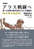 アラス戦線へ: 第一次世界大戦の日本人カナダ義勇兵