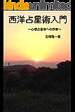 西洋占星術入門: 心理占星術への序章