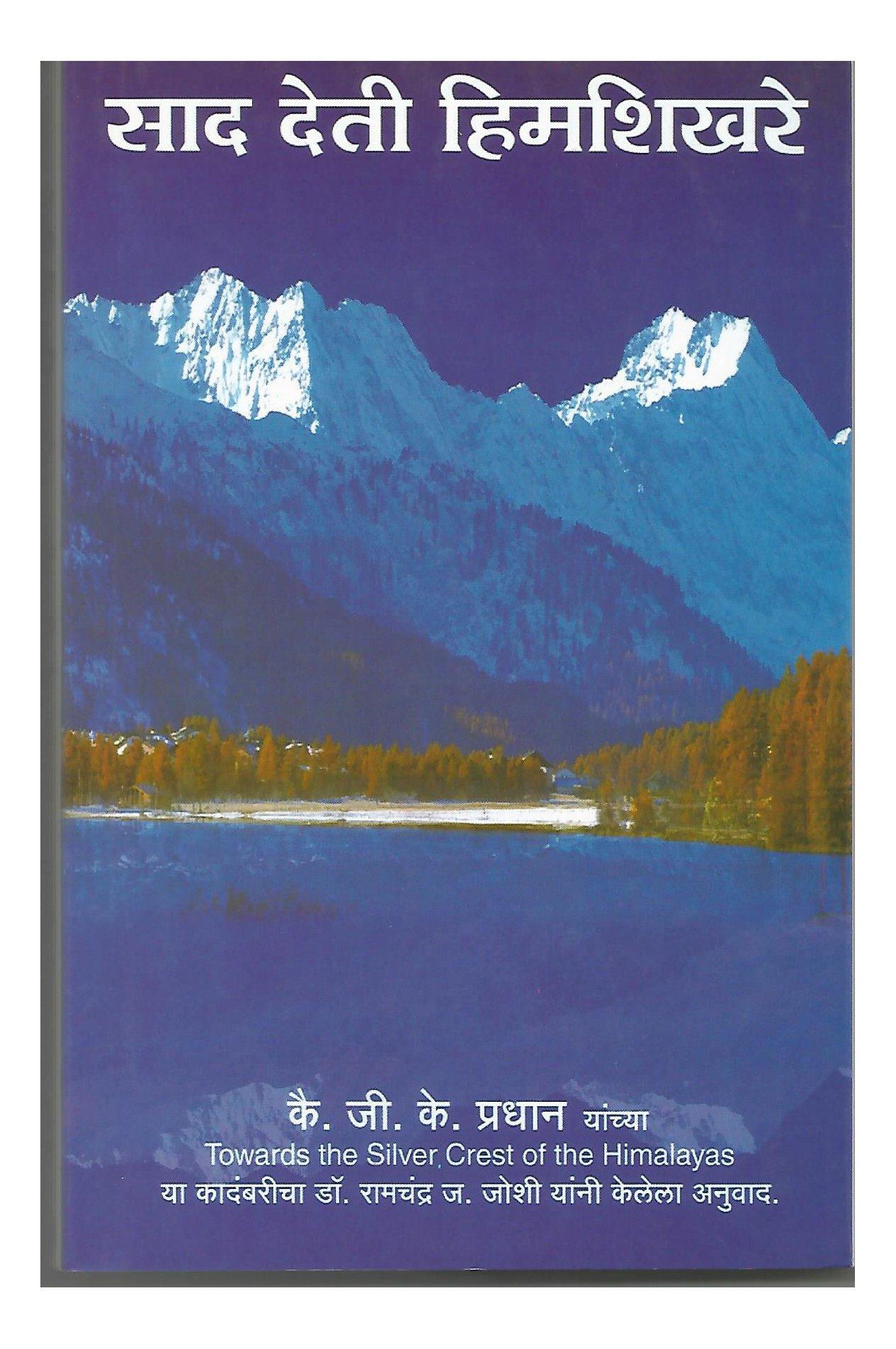 book Духовные сокровища Арцаха 2012