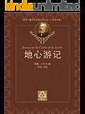 地心游记(世界儿童文学经典分级阅读)