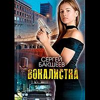 Вокалистка (Russian Edition)