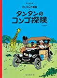 ペーパーバック版 タンタンのコンゴ探検 (タンタンの冒険)