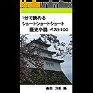 ショートショート歴史小説 ベスト100