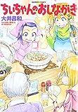 ちぃちゃんのおしながき 9 (バンブーコミックス)