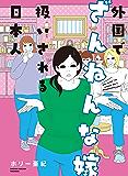 外国でざんねんな嫁扱いされる日本人【電子限定フルカラー版】 (バンブーコミックス エッセイセレクション)